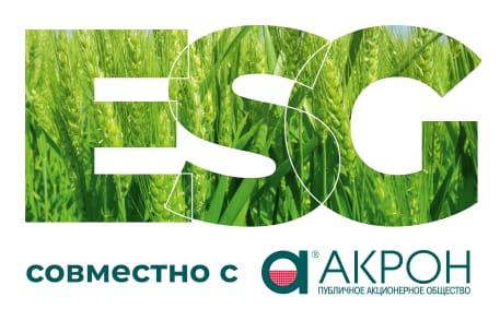 ESG и устойчивое развитие продовольственных систем